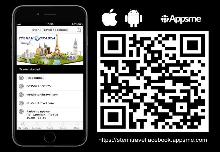 Стенли Травъл Facebook мобилно приложение