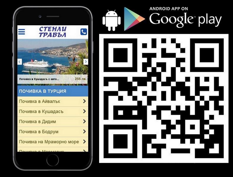 Стенли Травъл мобилно приложение